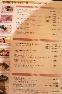 ビアカフェあくら - 【メニュー】おつまみ、サラダ