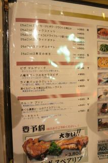 ビアカフェあくら - 【メニュー】おつまみ、ピザ