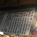 函館あかちょうちん - 2017年5月のメニュー。