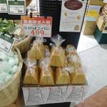 パン ド サンジュ - 料理写真:台形のが並んでます