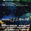 小江戸黒豚鉄板懐石オオノ - 料理写真:蛍の夕げ6/25(土)26(日)特別コース8,000円