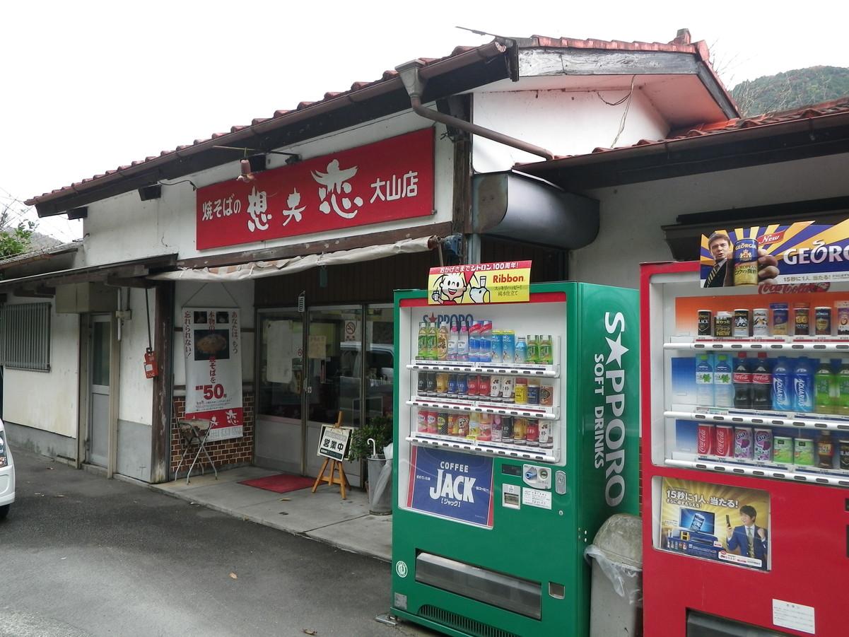 想夫恋 大山店