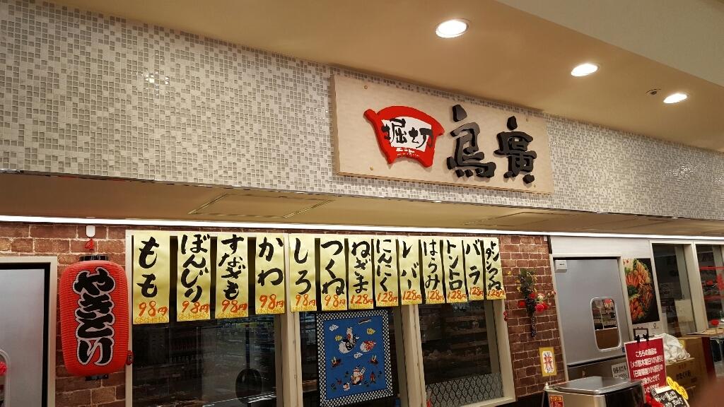 堀切 鳥廣 八幡店