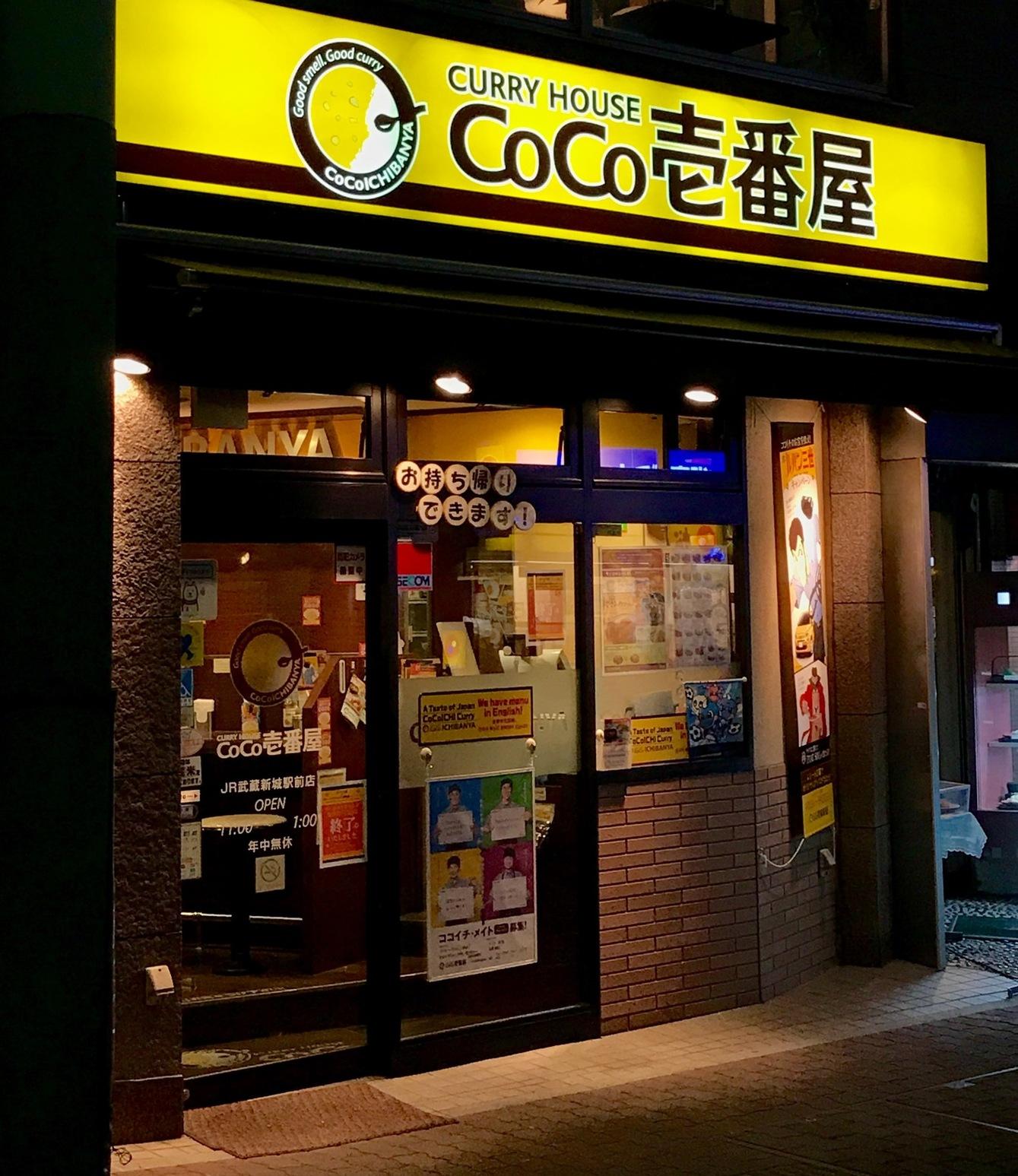 CoCo壱番屋 JR武蔵新城駅前店