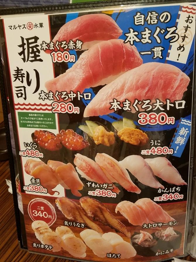 マルヤス水軍 高井田支店