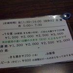 宮川うなぎ駒場支店 - メニュー