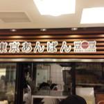 東京あんぱん 豆一豆 -