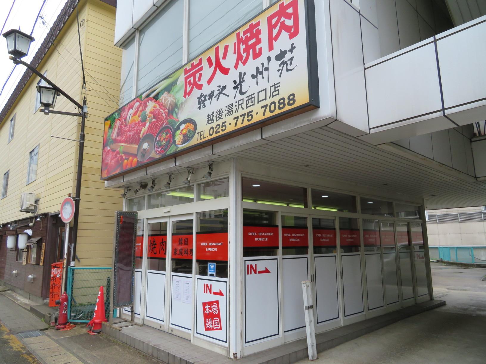 光州苑 越後湯沢西口店
