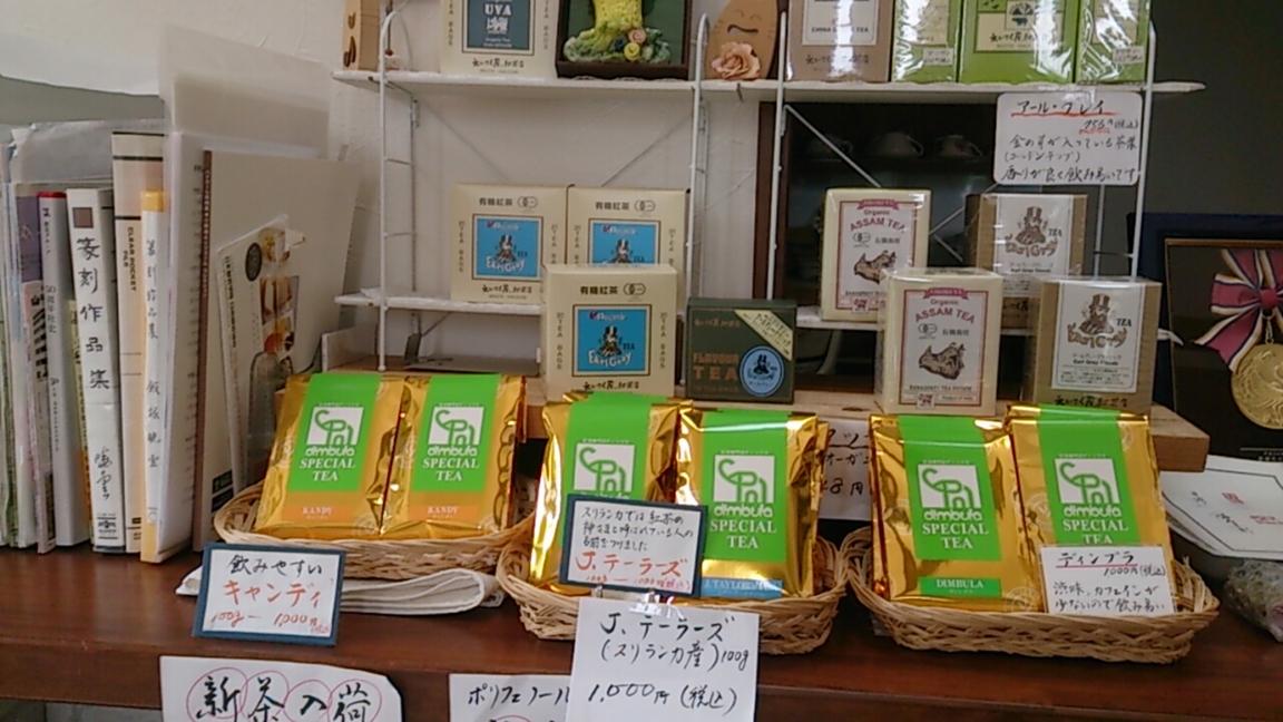 紅茶カフェ&ギャラリー アール・モンシェリー