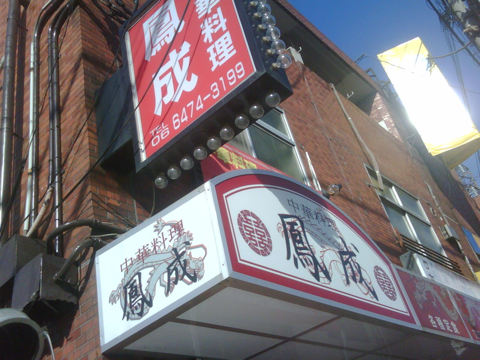 中華料理 鳳成