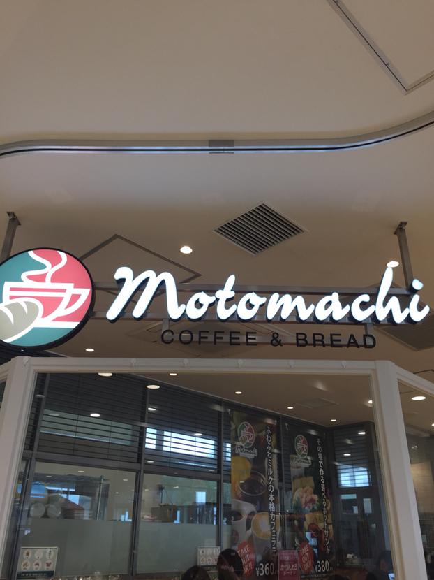 motomachi COFFEE&BREAD 富士川SA店