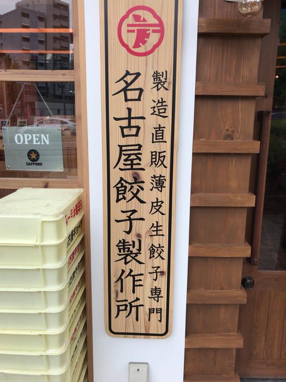 名古屋餃子製作所