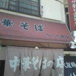 カドヤ食堂 本店 - 旧店舗