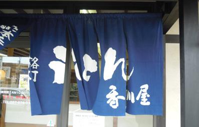 香川屋本店 綾川店