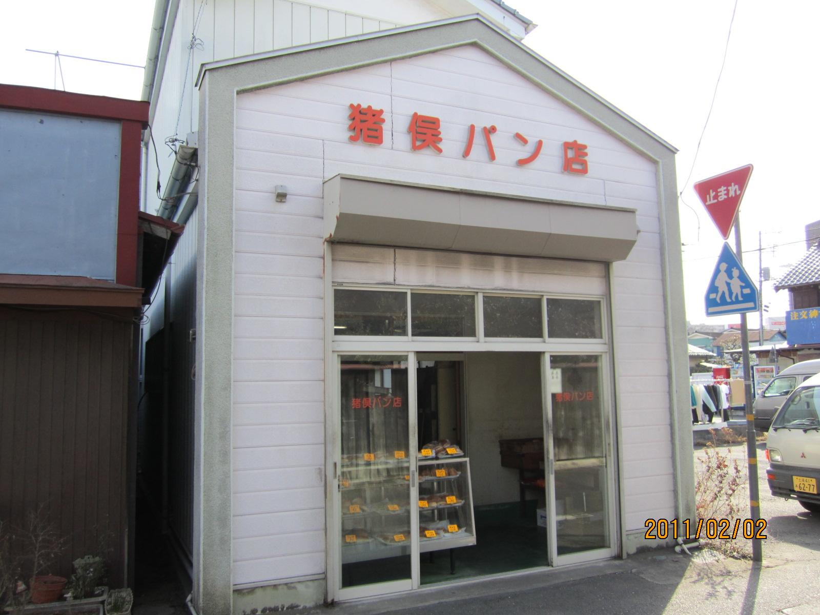 猪俣パン店