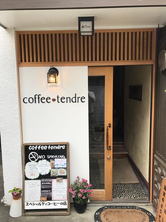 コーヒータンドル