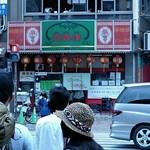 四興樓 - JR元町駅のすぐ南側