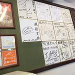 麺 風来堂 - 店内