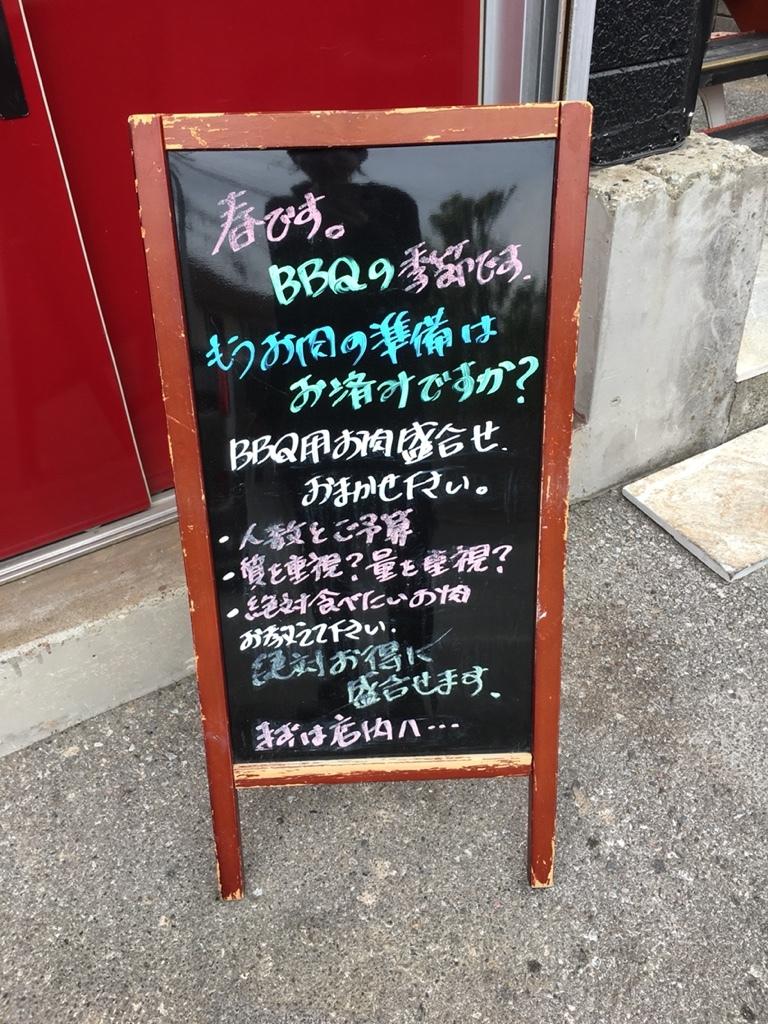 宍倉精肉店