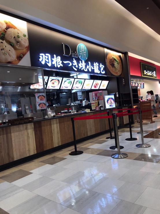 鼎's イオンモールりんくう泉南店