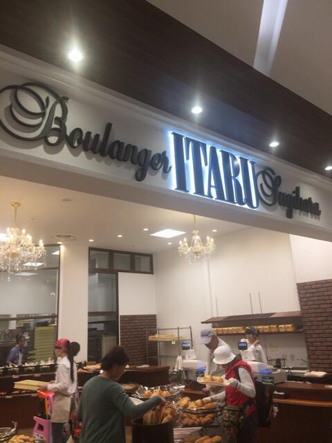 Boulanger ITARU SUGIHARA イオンモール徳島店
