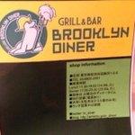 ブルックリンダイナー -