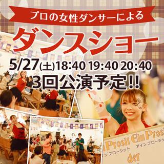 女性プロダンサーによるダンスショー公演開催!!