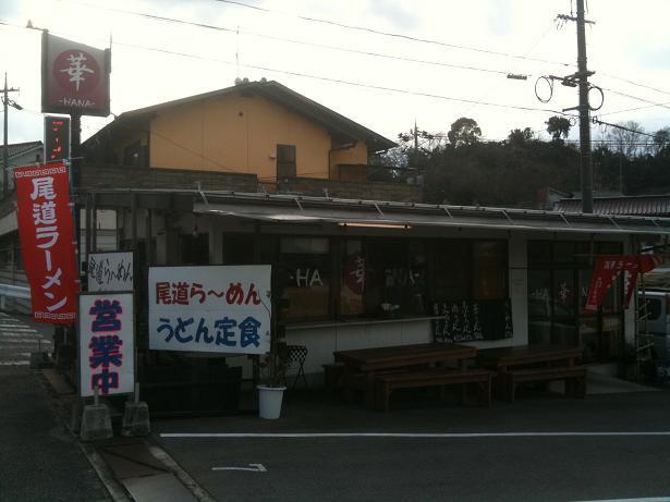 華 尾道店