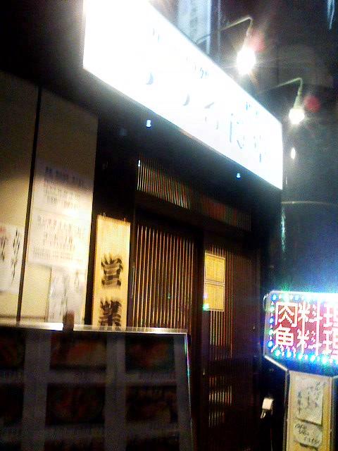 ちづる食堂 和光店