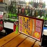 元気屋 - 酒の冷蔵ケース