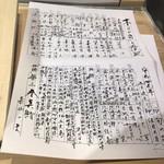 Daisan Harumisushi -