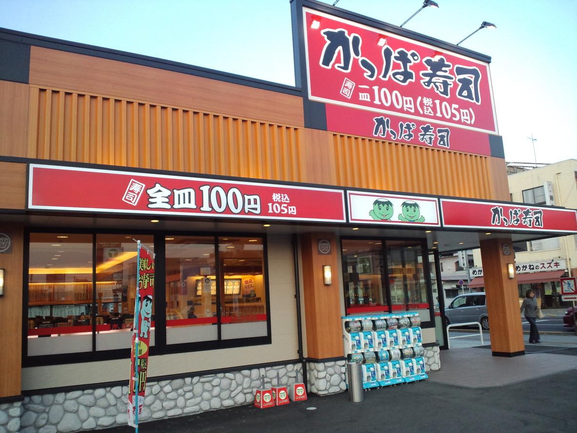 かっぱ寿司 足利店