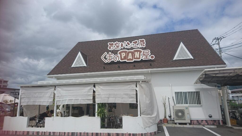 石窯パン工房 くまのpan屋.