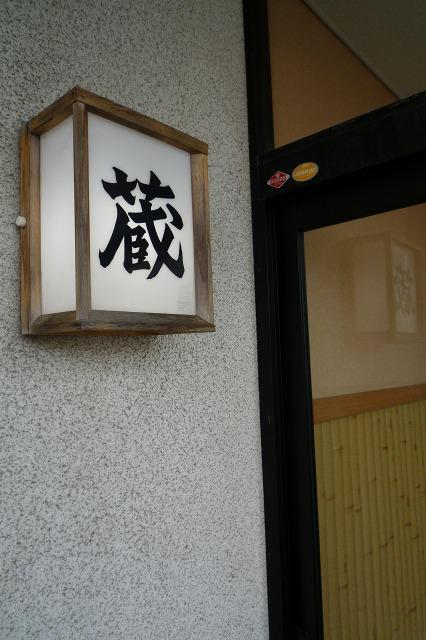 郷土料理蔵