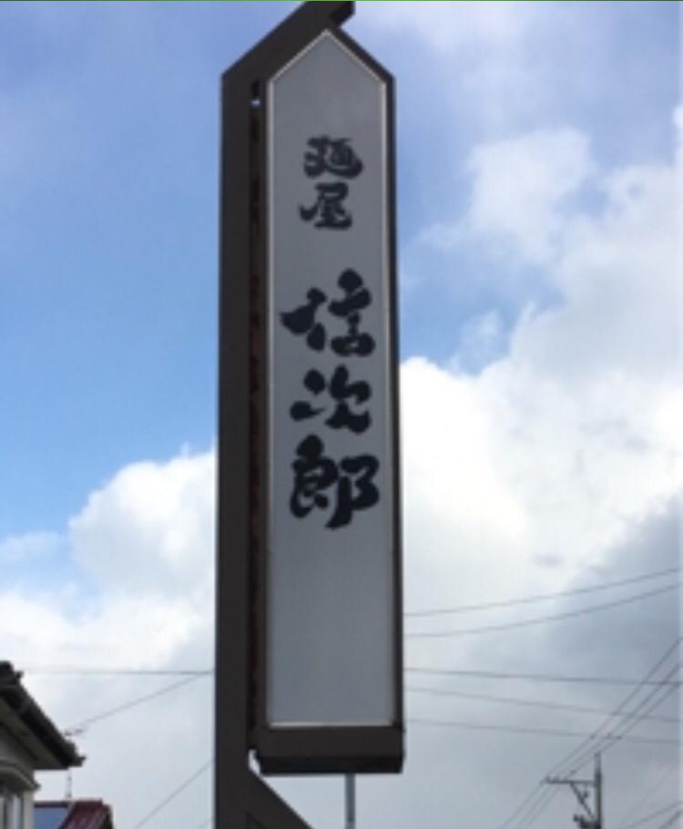 麺屋信二郎