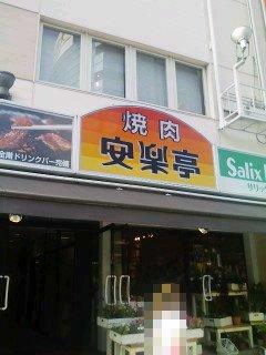 安楽亭 赤羽東口店