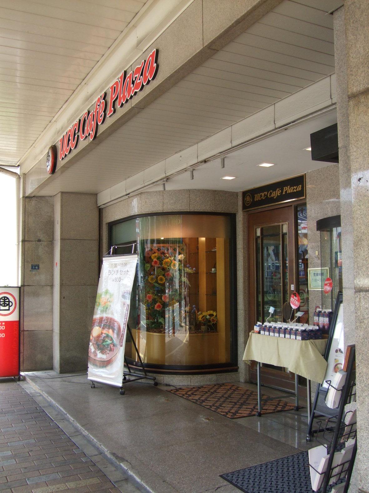 UCCカフェプラザ 本社店