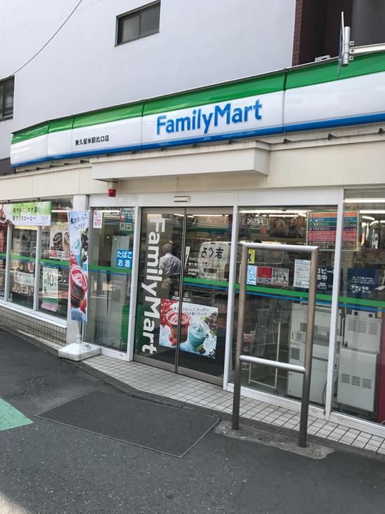 ファミリーマート 東久留米駅北口店