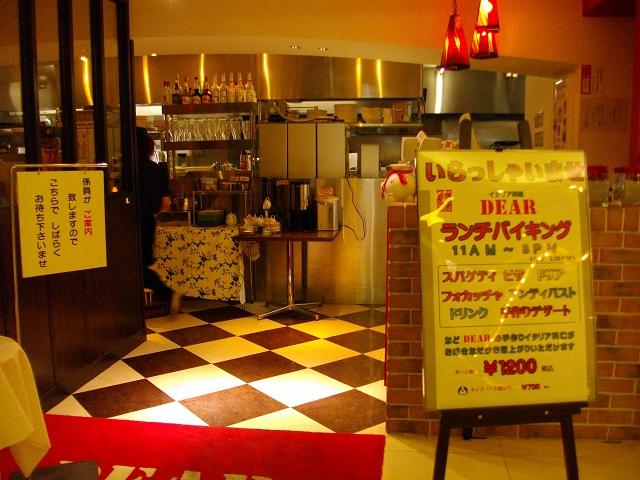 DEAR  そごう徳島店