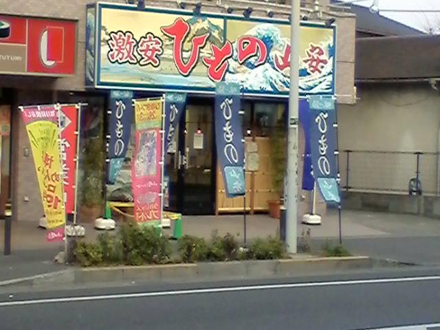 ひもの山安 川崎店