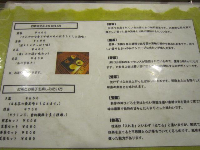 日本茶喫茶・蔵のギャラリー 棗