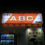 キッチンABC - キッチンABC 江古田店