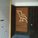 鳥料理 有明 - 店舗入り口