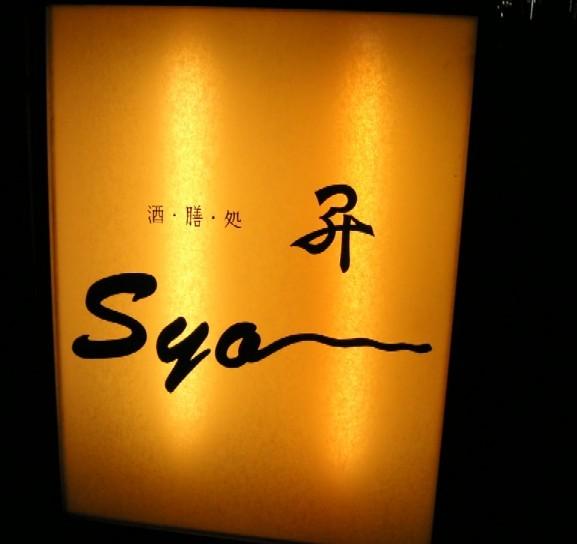 syo 昇