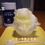 四代目氷屋徳次郎 日光天然氷 かき氷 和人堂 - 料理写真:四代目徳次郎の天然氷使用