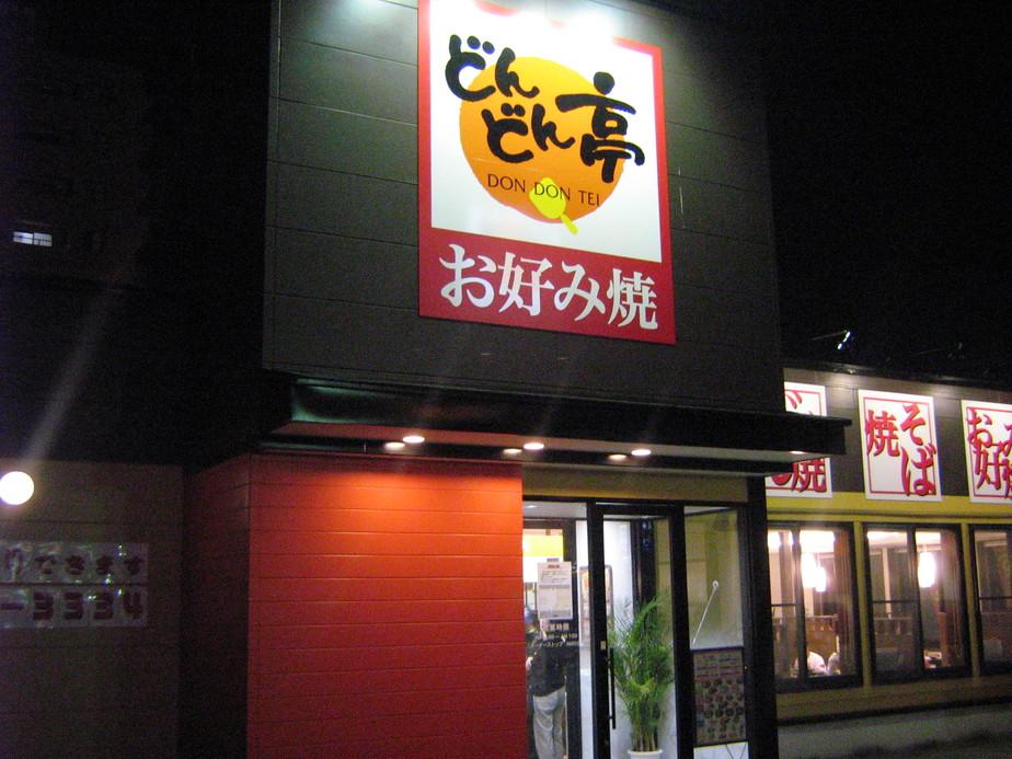 どんどん亭 陣山店