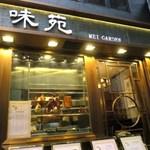 Mei Garden 味苑 -