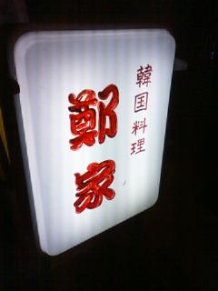 韓国料理 鄭家