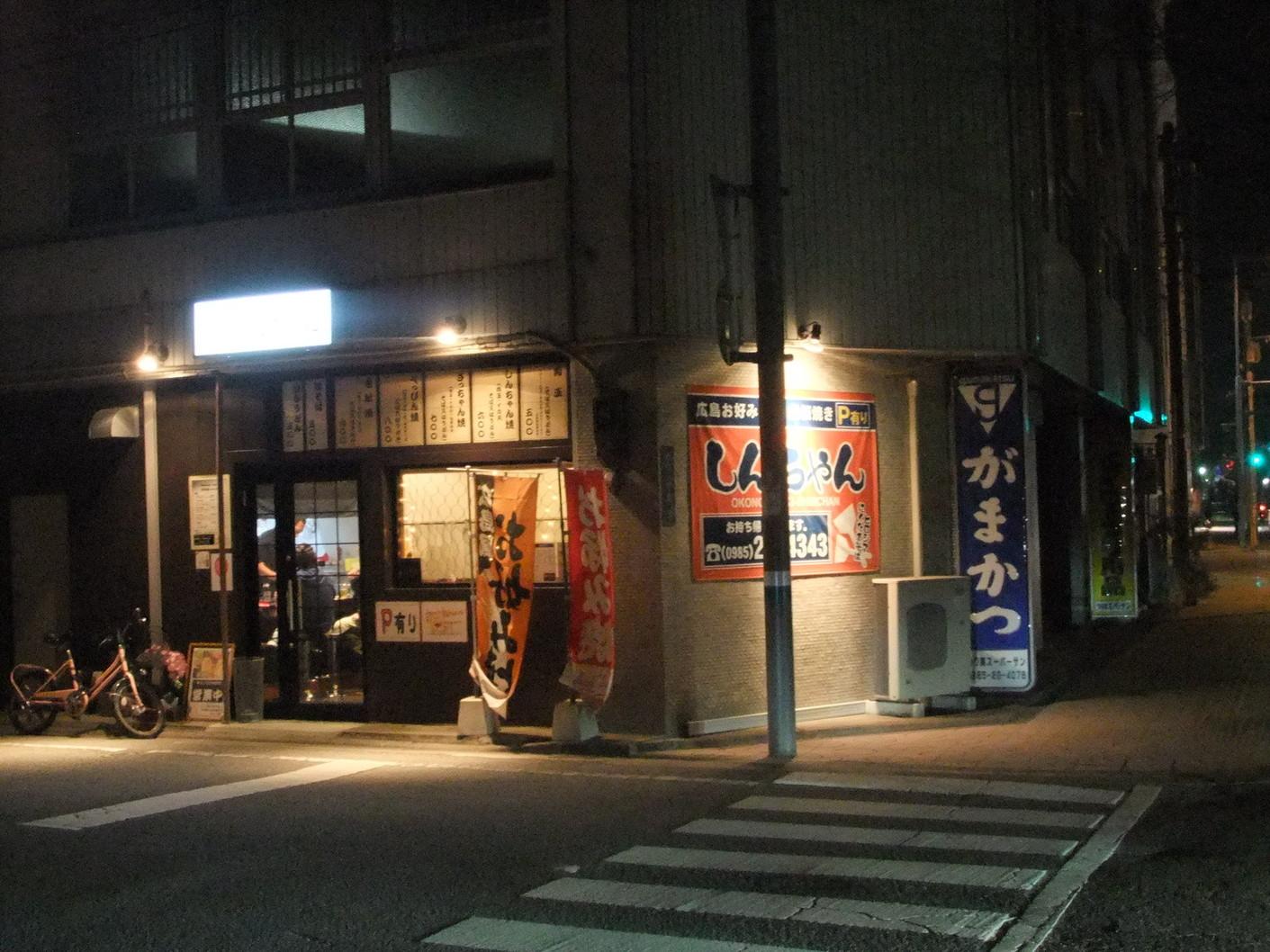 広島焼しんちゃん