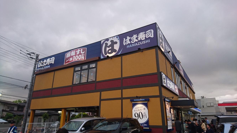 はま寿司 幕張IC店
